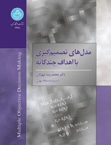 671463378709 220x286 - مدل های تصمیم گیری با اهداف چندگانه, مهرگان, دانشگاه تهران