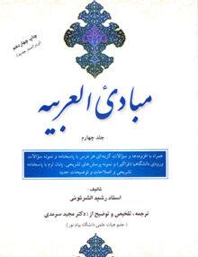 مبادی العربیه, جلد چهارم, علمی