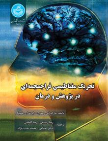 691476681828 220x286 - تحریک مغناطیسی فراجمجمهای در پژوهش و درمان, دکتر رضا رستمی, دانشگاه تهران