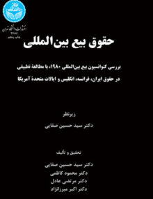 711465798507 220x286 - حقوق بیع بینالمللی, صفایی, دانشگاه تهران