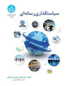 721451800130 220x286 - سیاستگذاری رسانه ای, اربطانی, دانشگاه تهران