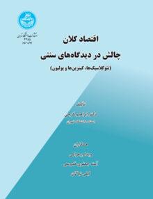 761452409273 220x286 - اقتصاد کلان،چالش در دیدگاههای سنتی (نئوکلاسیکها، کینزینها و پولیون) ,دکتر ابراهیم گرجی ,دانشگاه تهران
