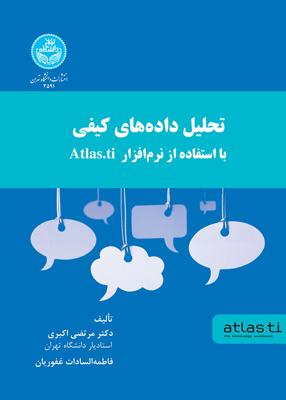 771471237581 - تحلیل دادههای کیفی با استفاده از نرم افزار atlas.ti, دکتر مرتضی اکبری, دانشگاه تهران