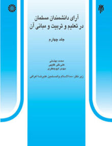 آرای دانشمندان مسلمان در تعلیم و تربیت و مبانی آن جلد چهارم, سمت 528