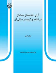 آرای دانشمندان مسلمان در تعلیم و تربیت و مبانی آن جلد اول, سمت 304