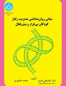 مبانی روانشناختی مدیریت رفتار کودکان بی قرار و بیشفعال, غلامرضا افروز, دانشگاه تهران