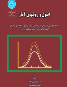 861464671259 220x286 - اصول و روشهای آماری, دکتر مرتضی نصفت, دانشگاه تهران