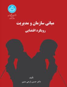 861466487551 220x286 - مبانی سازمان و مدیریت, زارعی متین, دانشگاه تهران
