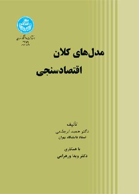 861486186933 - مدلهای کلان اقتصادسنجی, دکتر حمید ابریشمی, دانشگاه تهران