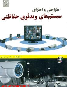 طراحی و اجرای سیستم های ویدیوی حفاظتCCTV ,سید امیر محمدی ,نص
