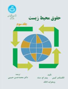 8777 220x286 - حقوق محیط زیست جلد 3, حبیبی, دانشگاه تهران