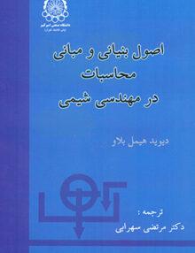 87it89yofe 220x286 - اصول بنیانی و مبانی محاسبات در مهندسی شیمی, امیرکبیر