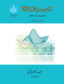 921470464667 220x286 - آمار کاربردی در پژوهشهای رفتاری, دکتر جواد پورکریمی, دانشگاه تهران