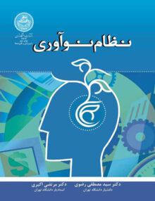 نظام نوآوری, دکتر سید مصطفی رضوی, دانشگاه تهران
