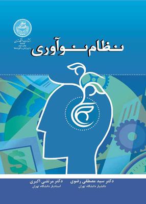 931463379483 - نظام نوآوری, دکتر سید مصطفی رضوی, دانشگاه تهران
