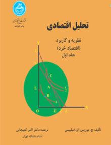 941463216389 220x286 - تحلیل اقتصادی نظریه و کاربرد، اقتصاد خرد جلد 1 ,اکبر کمیجانی ,دانشگاه تهران