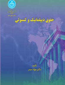 951462701440 220x286 - حقوق دیپلماتیک و کنسولی, صدر, دانشگاه تهران
