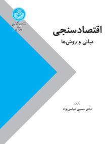 961483955356 220x286 - اقتصاد سنجی (مبانی و روشها) ,دکتر حسین عباسینژاد ,دانشگاه تهران
