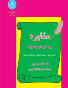 مشاوره پرسش ها و پاسخ ها, دکتر غلامعلی افروز, دانشگاه تهران