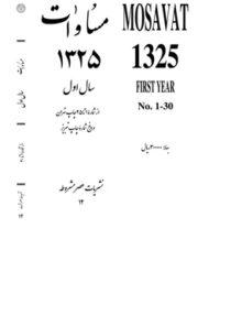 مساوات, نشریات عصر مشروطه, دانشگاه تهران
