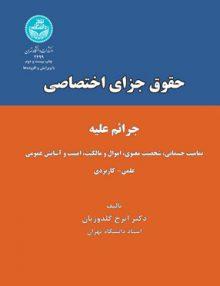 9897 220x286 - حقوق جزای اختصاصی, گلدوزیان, دانشگاه تهران