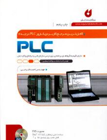 کامل ترین مرجع کاربردی کارور PLC درجه 2, فرجی, نگارنده دانش