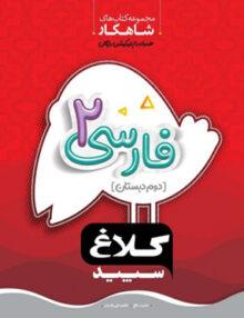 Untitled 15 copy 220x286 - شاهکار فارسی دوم ابتدایی کلاغ سپید