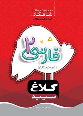 Untitled 15 copy - شاهکار فارسی دوم ابتدایی کلاغ سپید