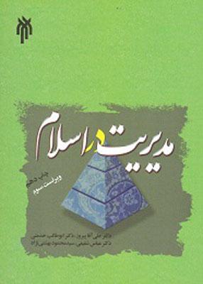 مدیریت در اسلام, آقا پیروز, پژوهشگاه حوزه و دانشگاه