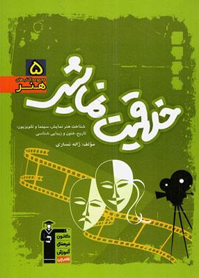 Untitled 4 copy 8 - خلاقیت نمایشی سبز قلم چی