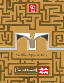 Untitled 5 copy 14 220x286 - خط ویژه ادبیات فارسی جامع کنکور گاج