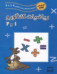 Untitled 5 copy 18 220x286 - ریاضیات کانگورو 1 و 2 فاطمی