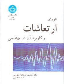 Untitled 7 copy 220x286 - تئوری ارتعاشات و کاربرد آن در مهندسی, نیکخواه بهرامی, دانشگاه تهران