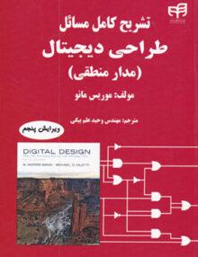 تشریح کامل مسائل طراحی دیجیتال (مدار منطقی), موریس مانو, مهندس وحید علم بیگی, نشر دانشگاهی کیان