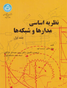 نظریه اساسی مدارها و شبکه ها جلد 1, جبه دار مارالانی, دانشگاه تهران
