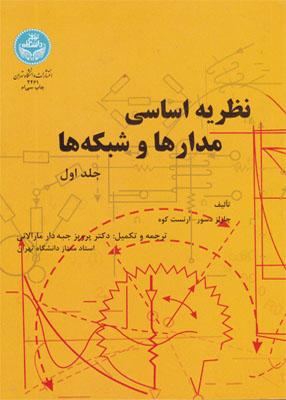 Untitled 9 copy 3 - نظریه اساسی مدارها و شبکه ها جلد 1, جبه دار مارالانی, دانشگاه تهران