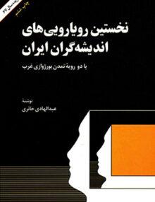 erlfktdjrtd 220x286 - نخستین رویارویی های اندیشه گران ایران با دو رویه تمدن بورژوازی غرب, امیرکبیر