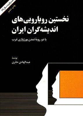 نخستین رویارویی های اندیشه گران ایران با دو رویه تمدن بورژوازی غرب, امیرکبیر