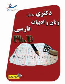 g8r7t98y032f 220x286 - تست دکتری دولتی زبان و ادبیات فارسی, ساد