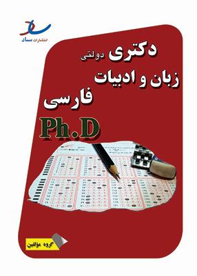 g8r7t98y032f - تست دکتری دولتی زبان و ادبیات فارسی, ساد