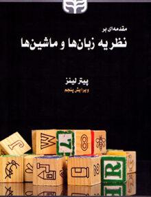 مقدمه ای بر نظریه زبان ها و ماشین ها, پیتر لینز, کیهان
