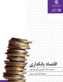 اقتصاد بانکداری, آریانا قلم