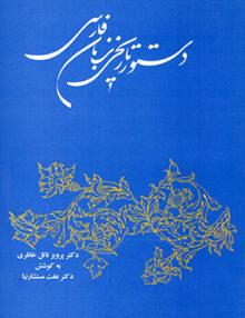ig79twofei 220x286 - دستور تاریخی زبان فارسی, خانلری, توس