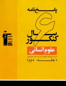 پاسخنامه 6 سال کنکور علوم انسانی جلد دوم زرد قلم چی
