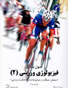 jhmlghjkl 220x286 - اصول بنیادی فیزیولوژی ورزشی 2, کتائیان, گائینی, سمت 1072
