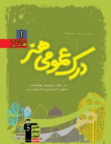 jkadhsr 220x286 - درک عمومی هنر سبز قلم چی