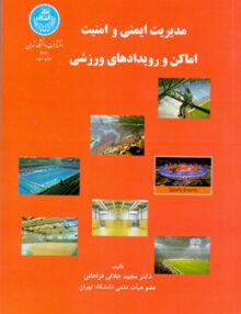 مدیریت ایمنی و امنیت اماکن و رویدادهای ورزشی, فراهانی, دانشگاه تهران