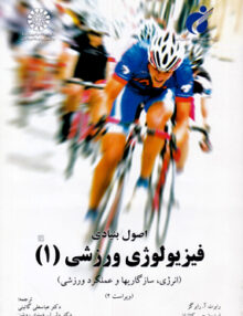 jkh.ghglmljgh. 220x286 - اصول بنیادی فیزیولوژی ورزشی 1, کتائیان, گائینی, سمت 947