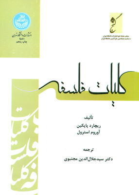 کلیات فلسفه, مجتبوی, دانشگاه تهران