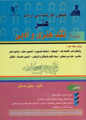 نقد هنری و ادبی کارشناسی ارشد جلد 2, مشتاق, آزاد اندیشان
